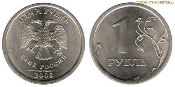 1 рубль 2008 года цена / 1 рубль 2008 ММД стоимость монеты России