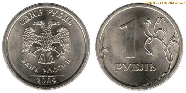 1 рубль 2009 года цена / 1 рубль 2009 ММД стоимость монеты России