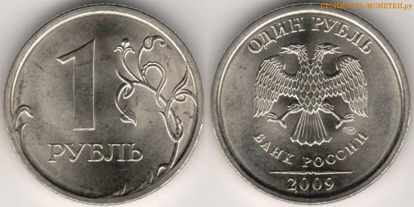 1 рубль 2009 спмд 15 коп 1943 года цена
