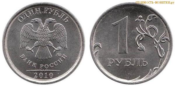 1 рубль 2010 года цена / 1 рубль 2010 ММД стоимость монеты России