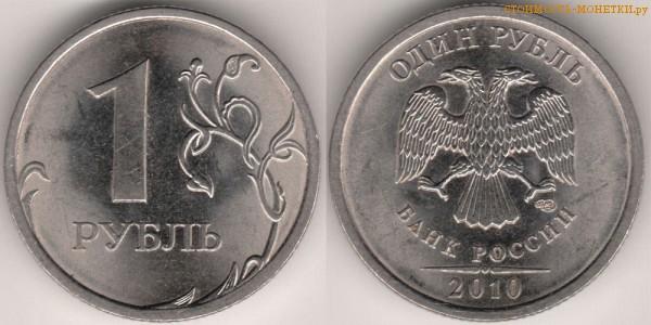 1 рубль 2010 года цена / 1 рубль 2010 СПМД стоимость монеты России