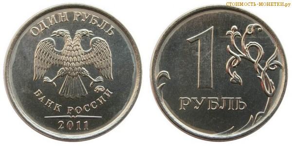 1 рубль 2011 года стоимость 1 руб 1997