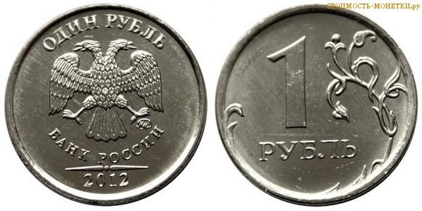 1 рубль 2012 года цена / 1 рубль 2012 ММД стоимость монеты России