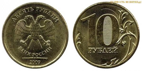 10 рублей 2009 года стоимость ммд гашение марок