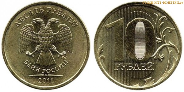 10 рублей 2011 года цена / 10 рублей 2011 ММД стоимость монеты России