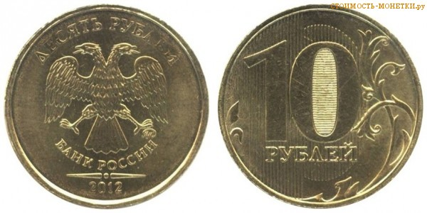 10 рублей 2012 года цена / 10 рублей 2012 ММД стоимость монеты России