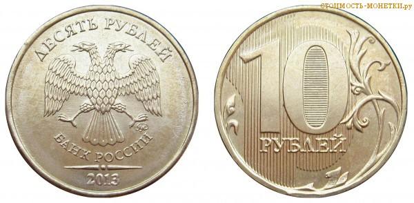 10 рублей 2013 года цена / 10 рублей 2013 ММД стоимость монеты России