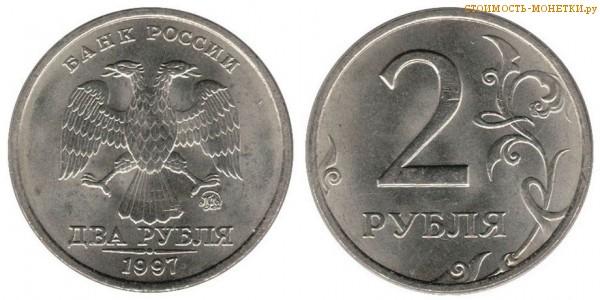 Монета 1997 года продам 5 руб 1999 года цена