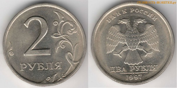 2 рубля 1997 года спмд заказать монеты из сша
