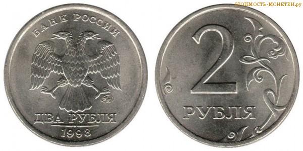 2 рубля 1998 года стоимость ммд цена магазин нумизмат в чите