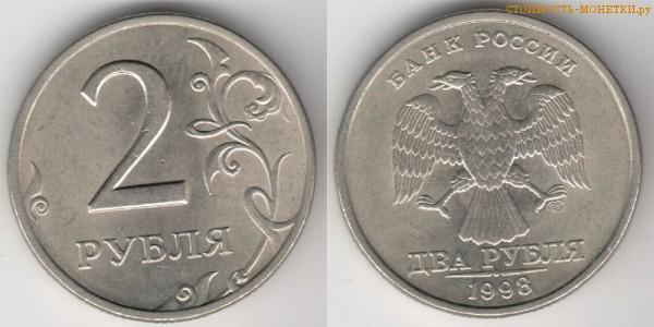 2 рубля 1998 года цена / 2 рубля 1998 СПМД стоимость монеты России