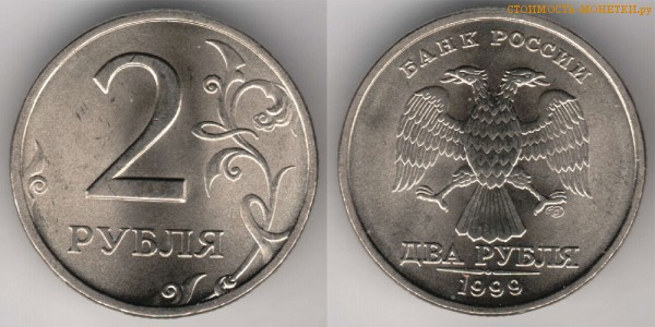 2 рубля 1999 года цена / 2 рубля 1999 СПМД стоимость монеты России