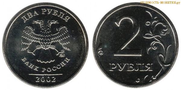 2 рубля 2002 года цена / 2 рубля 2002 ММД стоимость монеты России