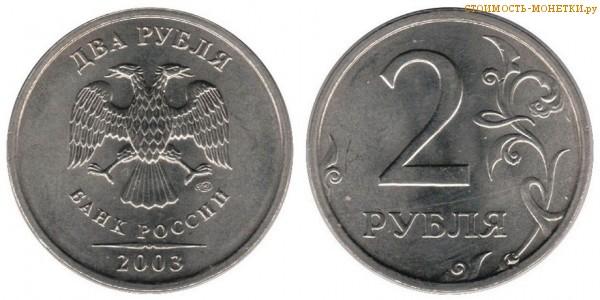 2 рубля 2003 года цена / 2 рубля 2003 СПМД стоимость монеты России