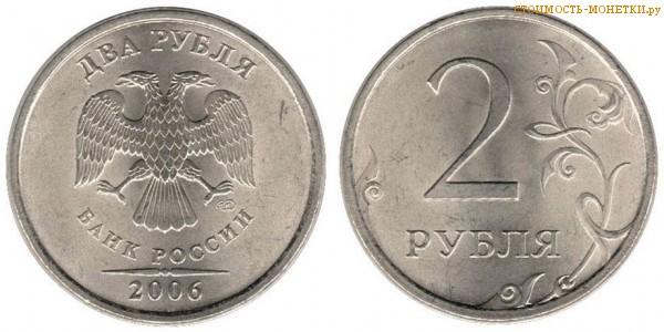 2 р 2006 года цена юбилейные монеты россии список всех монет