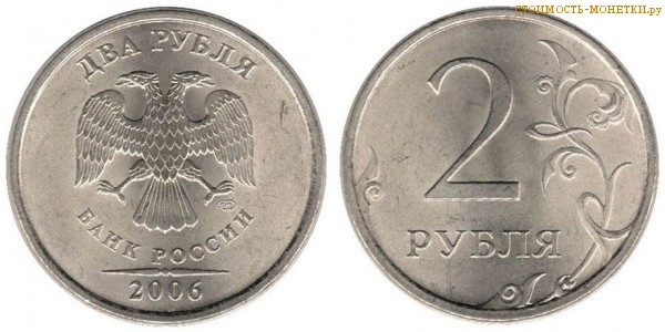 2 рубля 2006 года спмд цена 10 рублей 2011
