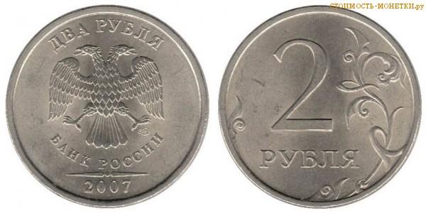 2 рубля 2007 года цена / 2 рубля 2007 ММД стоимость монеты России