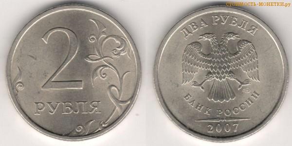2 рубля 2007 года цена / 2 рубля 2007 СПМД стоимость монеты России