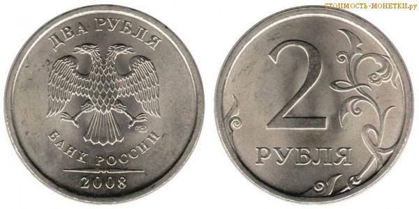 2 рубля 2008 года цена / 2 рубля 2008 ММД стоимость монеты России