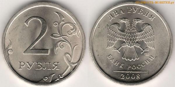 2 рубля 2008 года цена / 2 рубля 2008 СПМД стоимость монеты России