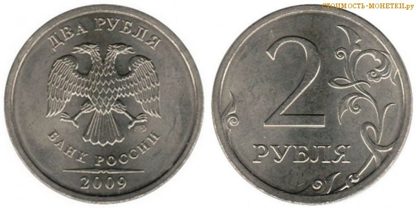 2 рубля 2009 года цена спмд банк монеты серебро