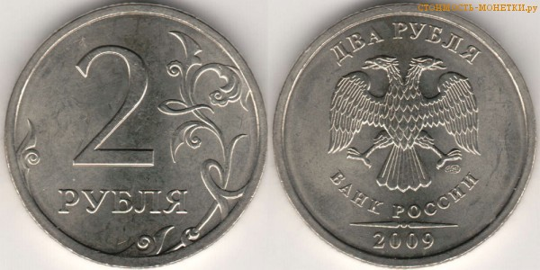 2 рубля 2009 года цена / 2 рубля 2009 СПМД стоимость монеты России