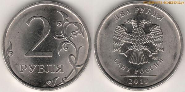 Монета номиналом 2 рубля спмд скитское покаяние