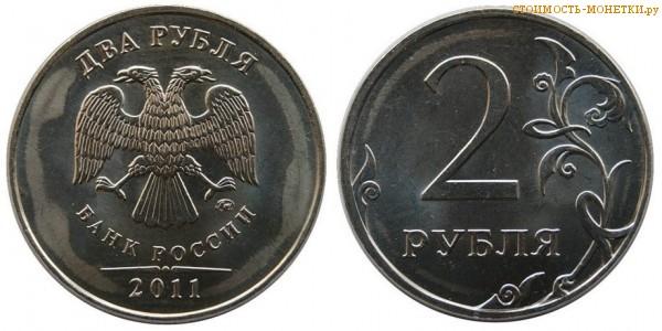 2 рубля 2011 года цена / 2 рубля 2011 ММД стоимость монеты России