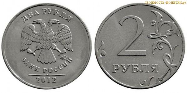 2 рубля 2012 года цена / 2 рубля 2012 ММД стоимость монеты России
