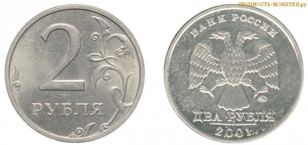 2 рубля 2001 года цена / 2 рубля 2001 ММД стоимость монеты России