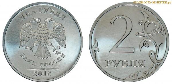 2 рубля 2013 года цена / 2 рубля 2013 ММД стоимость монеты России