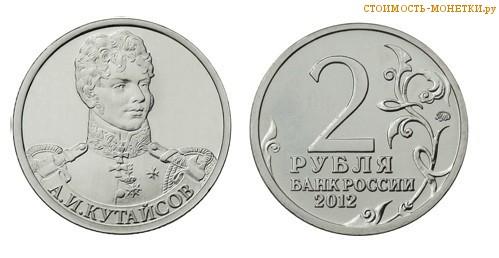 2 рубля 2012 года - А.И. Кутайсов цена, стоимость монеты