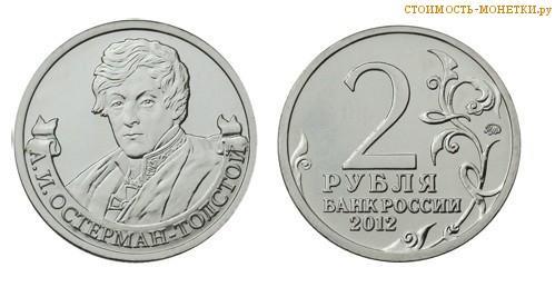 2 рубля 2012 года - А.И. Остерман-Толстой цена, стоимость монеты