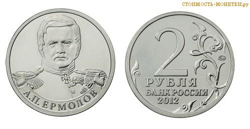 2 рубля 2012 года - А.П. Ермолов цена, стоимость монеты
