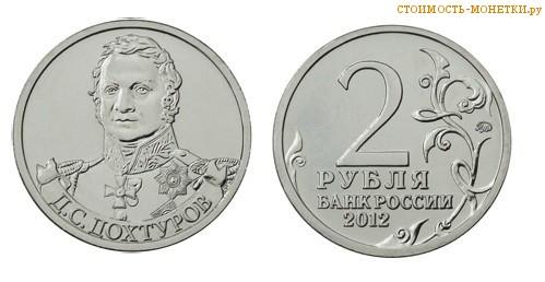 2 рубля 2012 года - Д.С. Дохтуров цена, стоимость монеты