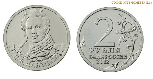 2 рубля 2012 года - Д.В. Давыдов цена, стоимость монеты