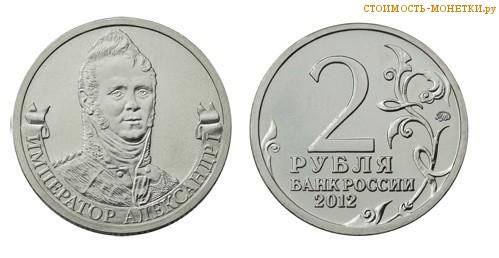 2 рубля 2012 года - Император Александр I цена, стоимость монеты