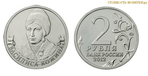 2 рубля 2012 года - Кожина Василиса цена, стоимость монеты