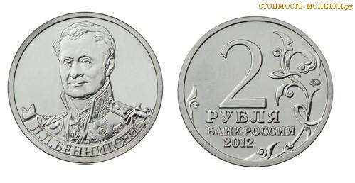 2 рубля 2012 года - Л.Л. Беннингсен цена, стоимость монеты
