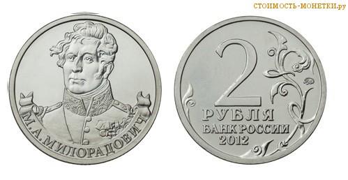 2 рубля 2012 года - М.А. Милорадович цена, стоимость монеты