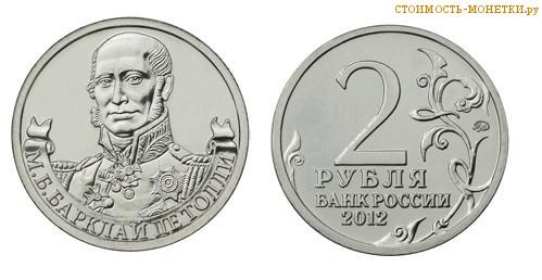 2 рубля 2012 года - М.Б. Барклай де Толли цена, стоимость монеты