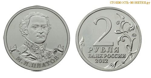 2 рубля 2012 года - М.И. Платов цена, стоимость монеты