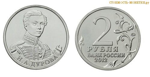2 рубля 2012 года - Н.А. Дурова цена, стоимость монеты