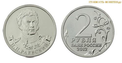 2 рубля 2012 года - Н.Н. Раевский цена, стоимость монеты