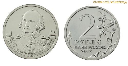 2 рубля 2012 года - П.Х. Витгенштейн цена, стоимость монеты