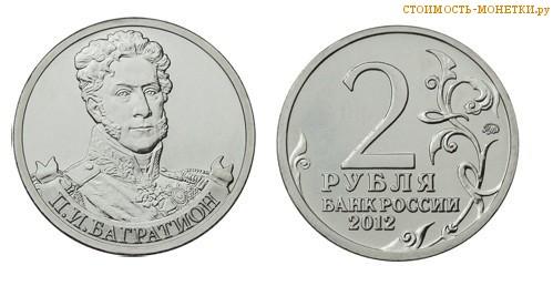 2 рубля 2012 года - П.И. Багратион цена, стоимость монеты