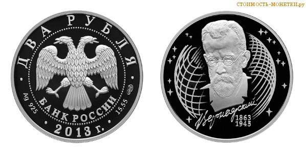 2 рубля 2013 года, серебро - В.И. Вернадский цена, стоимость монеты