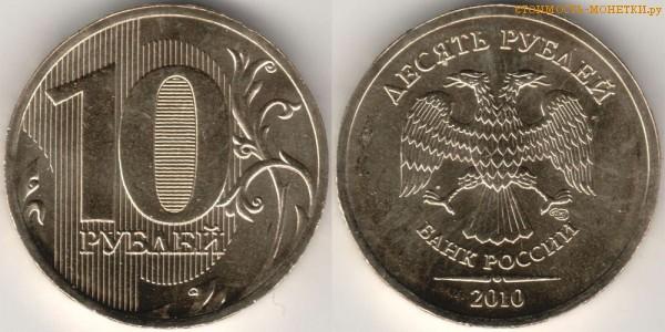 Стоимость монеты 10 рублей ммд старинные монеты и их стоимость россии