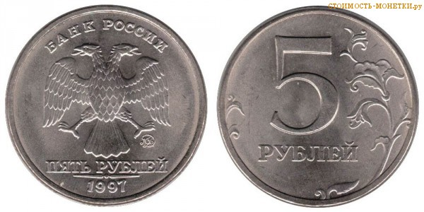 5 рублей 1997 года цена / 5 рублей 1997 ММД стоимость монеты России
