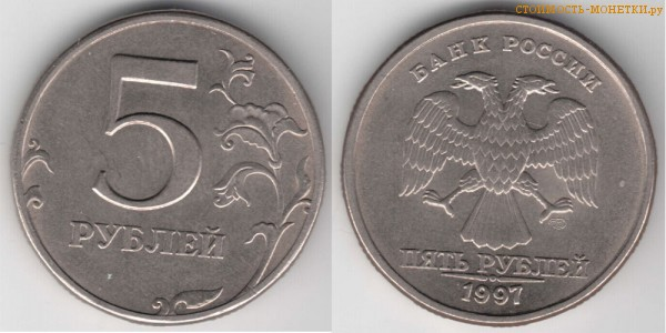 5 рублей 1997 года цена / 5 рублей 1997 СПМД стоимость монеты России